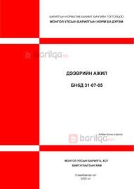 Дээврийн ажил БНбД 31-07-05