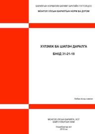 Хүлэмж ба шилэн даралга БНбД 31-21-18