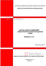ШАЛНЫ АЖЛЫН ХӨДӨЛМӨР ЗАРЦУУЛАЛТЫН НЭГЖ ХУГАЦААНЫ НОРМ БНбД 83-11-21