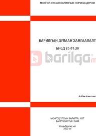 Барилгын дулаан хамгаалалт БНбД 25-01-20