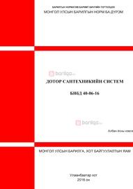 Дотор сантехникийн систем БНбД 40-06-16
