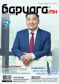 """""""Барилга МН"""" сэтгүүл №117"""