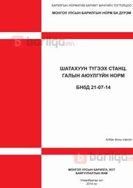 Шатахуун түгээх станц, галын аюулгүйн норм БНбД 21-07-14