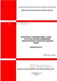 БАРИЛГЫН ТАЛБАЙД ЗӨӨХ, АЧИХ, БУУЛГАХ АЖЛЫН ХӨДӨЛМӨР ЗАРЦУУЛАЛТЫН НЭГЖ ХУГАЦААНЫ НОРМ БНбД 83-02-21