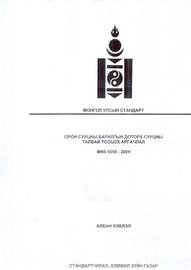 Орон сууцны барилгын талбай тооцох аргачлал MNS 6058 : 2009