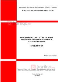 ГАН ТӨМӨР БҮТЭЭЦ УГСРАХ АЖЛЫН ХӨДӨЛМӨР ЗАРЦУУЛАЛТЫН НЭГЖ ХУГАЦААНЫ НОРМ БНбД 83-09-21
