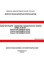 Төмөр бүтээцийн хөдөлмөр зарцуулалтын лавлах БНбД 81-09-06