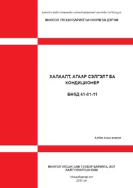 Халаалт, агаар сэлгэлт ба кондиционер БНбД 41-01-11
