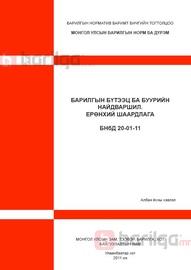 Барилгын бүтээц ба буурийн найдваршил. Ерөнхий шаардлага БНбД 20-01-11