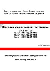 Заслалын ажлын төсвийн суурь норм БНбД 81-15-06