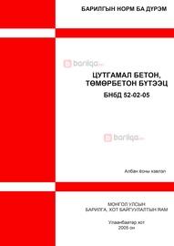 Цутгамал бетон, төмөр бетон бүтээц БНбД 52-02-05