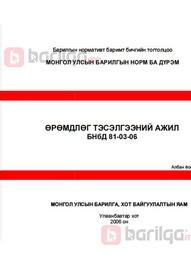 Өрөмдлөг тэсэлгээний ажил БНбД 81-03-06