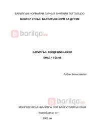 БАРИЛГЫН ГЕОДЕЗИЙН АЖИЛ БНбД 11-08-06