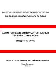 БАРИЛГЫН ХОЛБООЖУУЛАЛТЫН АЖЛЫН ТӨСВИЙН СУУРЬ НОРМ БНбД 81-40-04*/12