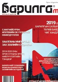 """""""Барилга МН"""" сэтгүүл №104"""