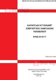 Барилгын бүтээцийг зэврэлтээс хамгаалах төлөвлөлт БНбД 20-02-11