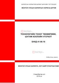 Технологийн тоног төхөөрөмж, шугам хоолгойн угсралт БНбД 41-06-18