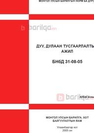 Дуу, дулаан тусгаарлалтын ажил БНбД 31-08-05