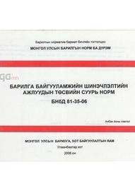 Барилга байгууламжийн шинэчлэлтийн ажлуудын төсвийн суурь норм БНбД 81-35-06