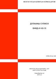 Дулааны сүлжээ БНбД 41-02-13