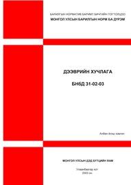 Дээврийн хучлага БНбД 31.02.03