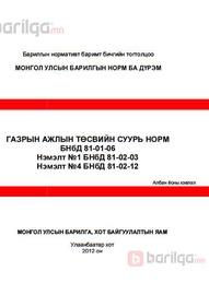 Газрын ажлын төсвийн суурь норм БНбД 81-01-06 Нэмэлт №1 БНбД 81-02-03 Нэмэлт №3 БНбД 81-02-12