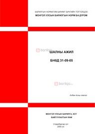 Шалны ажил БНбД 31-09-05