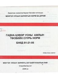 Гадна цэвэр усны ажлын төсвийн суурь норм БНбД 81-21-06