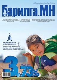 """""""Барилга МН"""" сэтгүүл №97"""