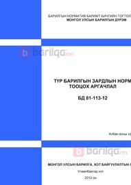 ТҮР БАРИЛГЫН ЗАРДЛЫН НОРМ ТООЦОХ АРГАЧЛАЛ БД 81-113-12