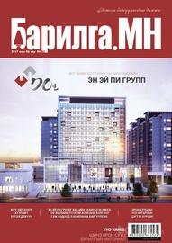 """""""Барилга МН"""" сэтгүүл №85"""