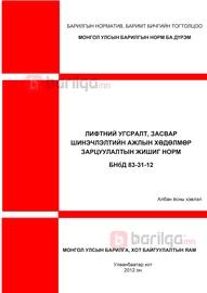 ЛИФТНИЙ УГСРАЛТ, ЗАСВАР ШИНЭЧЛЭЛТИЙН АЖЛЫН ХӨДӨЛМӨР ЗАРЦУУЛАЛТЫН ЖИШИГ НОРМ БНбД 83-31-12