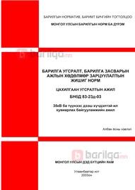 БАРИЛГА УГСРАЛТ, БАРИЛГА ЗАСВАРЫН АЖЛЫН ХӨДӨЛМӨР ЗАРЦУУЛАЛТЫН ЖИШИГ НОРМ БНбД 83-23д-03