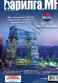 """""""Барилга МН"""" сэтгүүл №84"""
