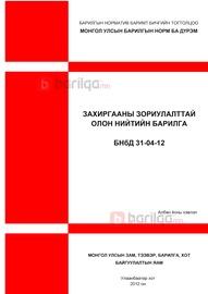 Захиргааны зориулалттай олон нийтийн барилга  БНбД 31-04-12
