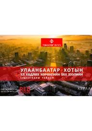 Улаанбаатар хотын үл хөдлөх хөрөнгийн зах зээлийн судалгааны тайлан 2021 оны 2-р улирал