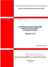 ДЭЭВРИЙН АЖЛЫН ХӨДӨЛМӨР ЗАРЦУУЛАЛТЫН НЭГЖ ХУГАЦААНЫ НОРМ БНбД 83-12-21