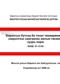 Барилгын бүтээц ба тоног төхөөрөмжийг зэврэлтээс хамгаалах ажлын төсвийн суурь норм БНбД 81-13-06