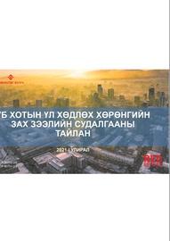 Улаанбаатар хотын үл хөдлөх хөрөнгийн зах зээлийн судалгааны тайлан