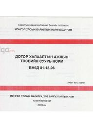 Дотор халаалтын ажлын төсвийн суурь норм БНбД 81-18-06