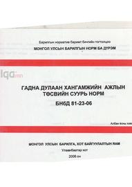 Гадна дулаан хамгамжийн ажлын төсвийн суурь норм БНбД 81-23-06