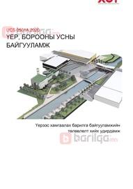 Үерээс хамгаалах барилга байгууламжийн төлөвлөлт хийх удирдамж