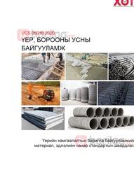 Үерийн хамгаалалтын барилга байгууламжийн материал, эдлэлийн чанар стандартын шаардлага