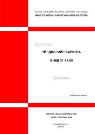 Үйлдвэрлэлийн барилга БНбД 31-11-09