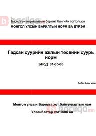 Гадсан суурийн ажлын төсвийн суурь норм БНбД 81-05-06