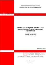 БАРИЛГА, САНТЕХНИКИЙН АЖЛЫН ТӨСВИЙН СУУРЬ НОРМЫН НЭМЭЛТ БНбД 81-02-03