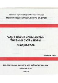 Гадна бохир усны ажлын төсвийн суурь норм БНбД 81-22-06