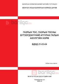Газрын тос, газрын тосны бүтээгдэхүүний агуулах галын аюулгүйн норм БНбД 21-03-04