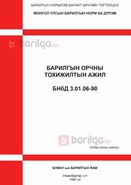 Барилгын орчны тохижилтын ажил БНбД 3.01.06-90
