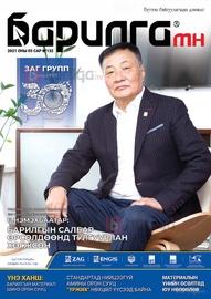 """""""Барилга МН"""" сэтгүүл №132"""